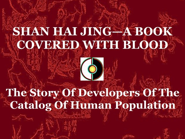 Large shan hai jing a book covered with blood